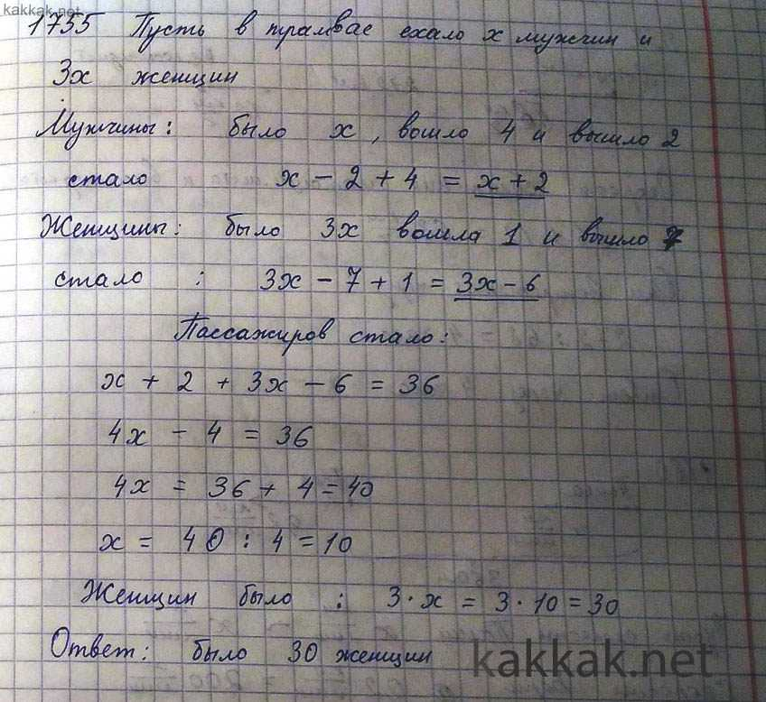 Задача 1755 математика 5 класс виленкин