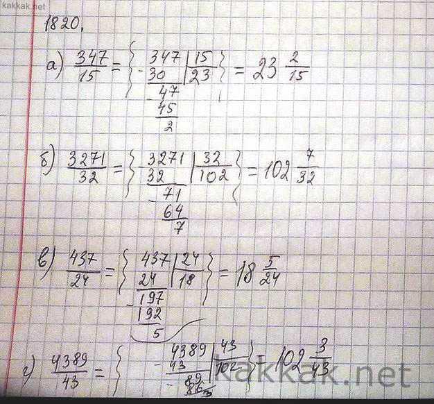 Гдз по математике 5 класс виленкин спиши.ру 2000 г