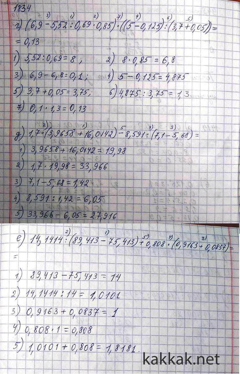 Домашняя работа по математике 5 класс номер