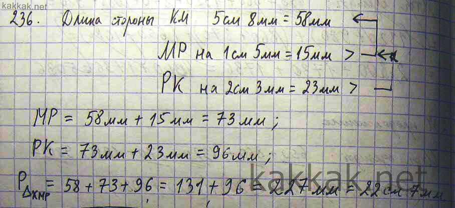 Как найти периметр треугольника 5 класс гдз номер