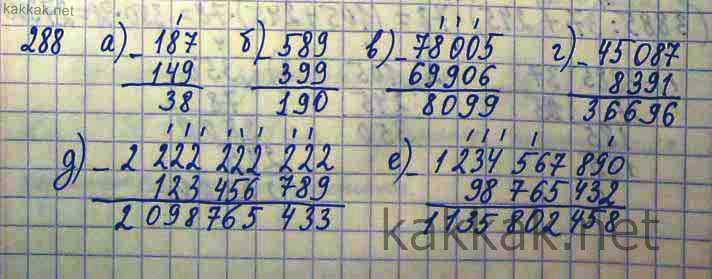 Математика 5 класс виленкин задача 399 решение