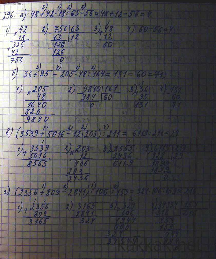 Спиши ру математика 5 класс виленкин