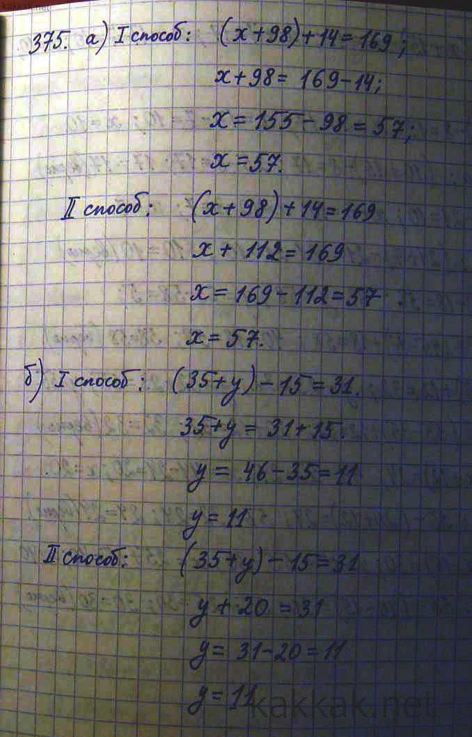 Как сделать задачу двумя способами 61