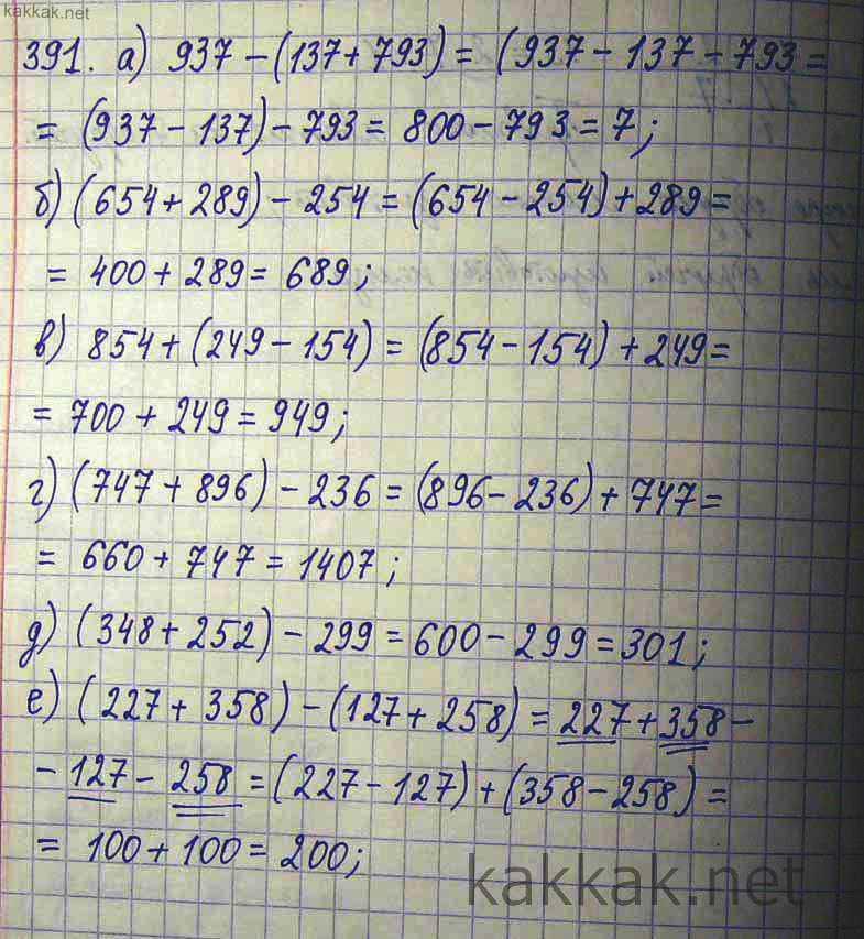 Математика 5 класс задача 227 решение