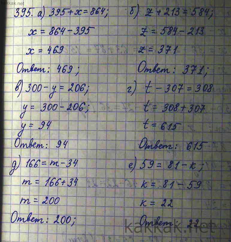 Как решать уравнения в 5 классе