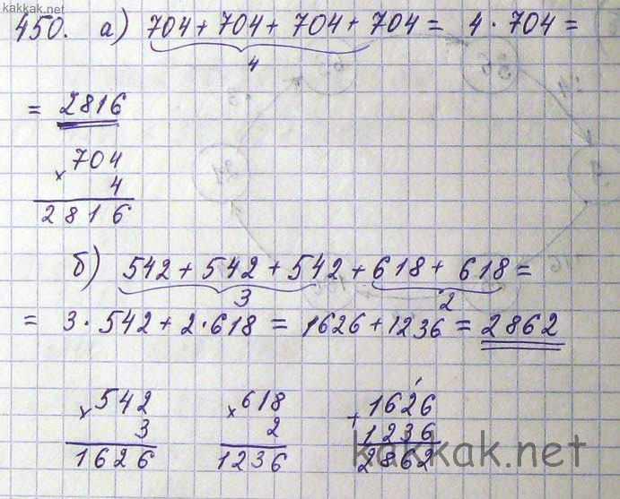 Задание 450 по математике 5 класс