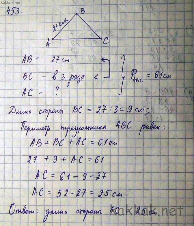 Задача 453 математика 5 класс
