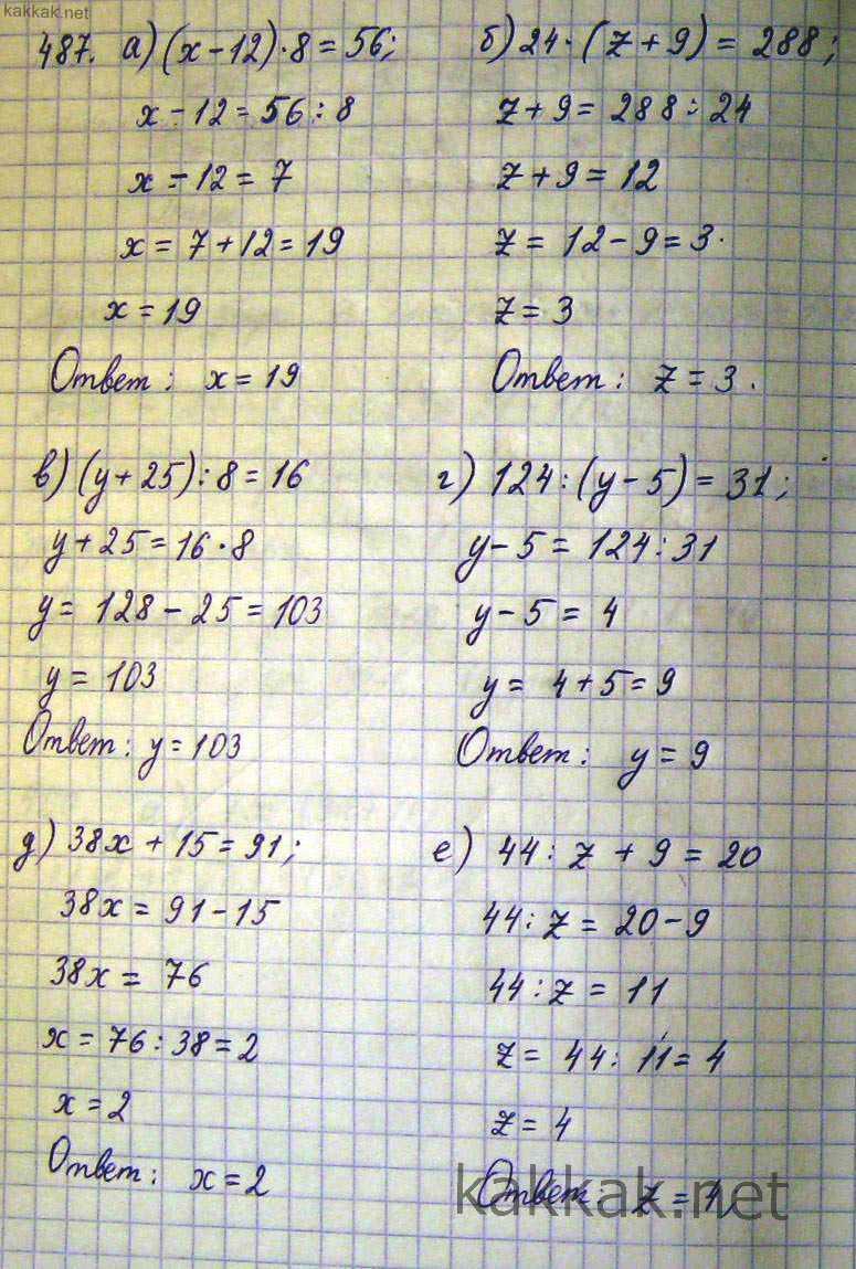 Уравнения для 5 класса по математике задания