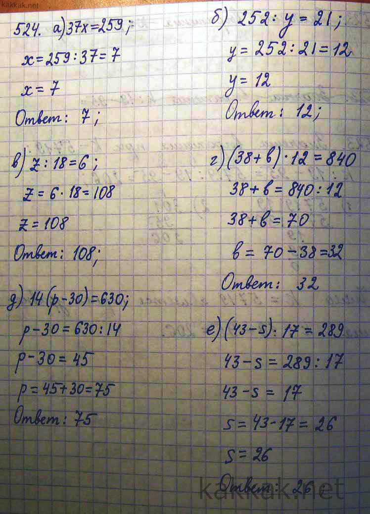 Выполнение домашнего задания по математике 5 класс