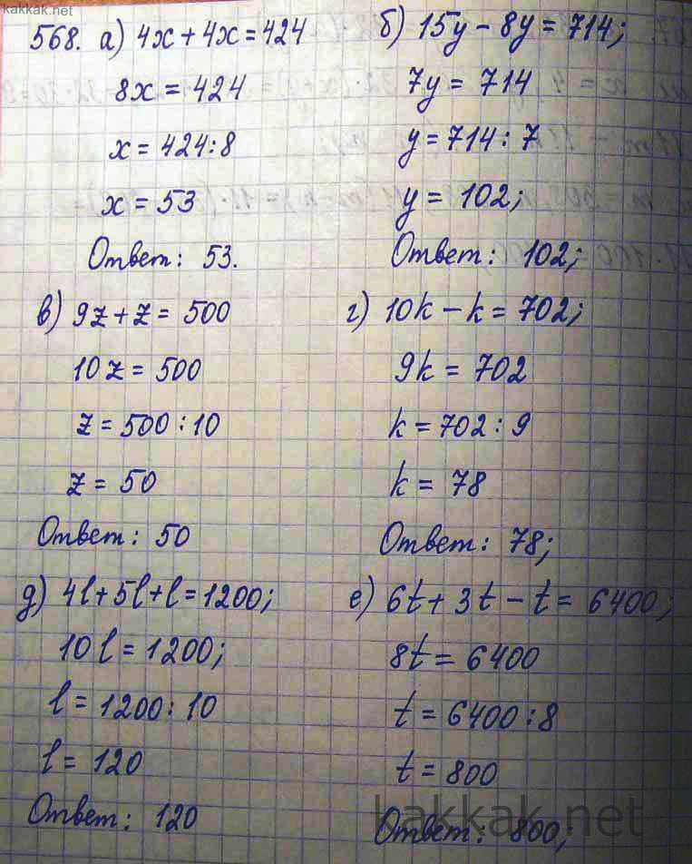 домашняя робота по математике 568 5 класс