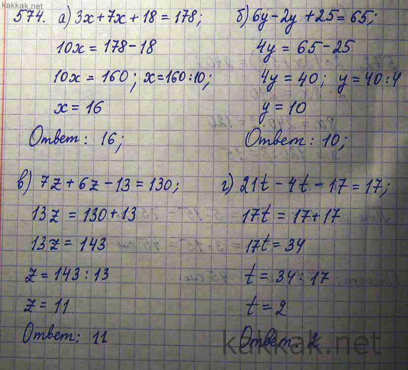 уравнение 5 класс виленкин
