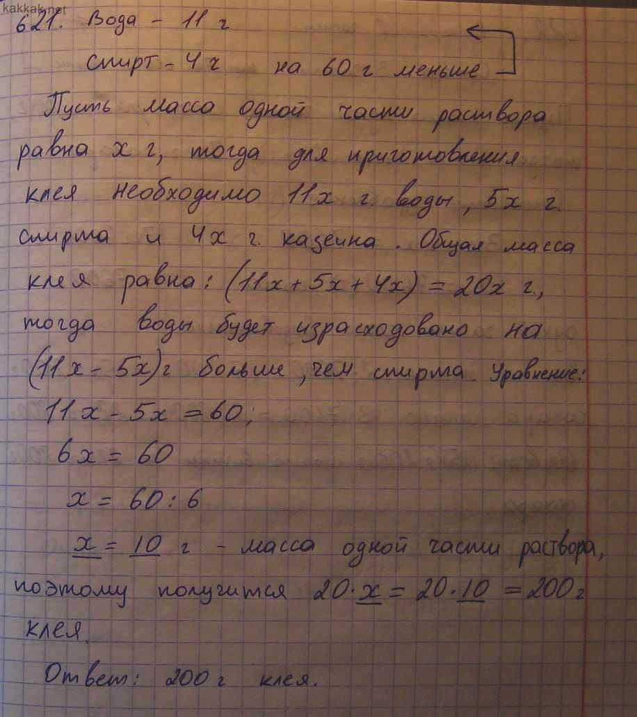 Решение задачи по математике 5 класс списать задачу