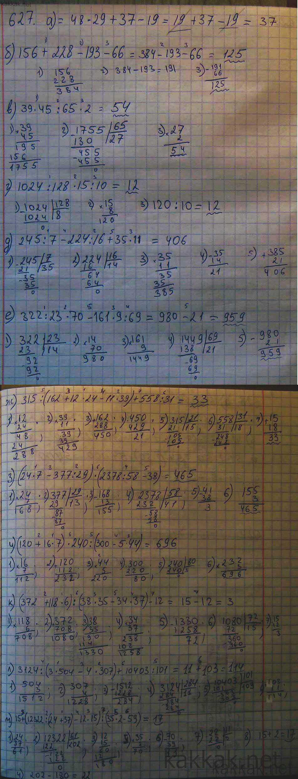 Гдз по математике 5класс виленкин мнемозина 2018 года