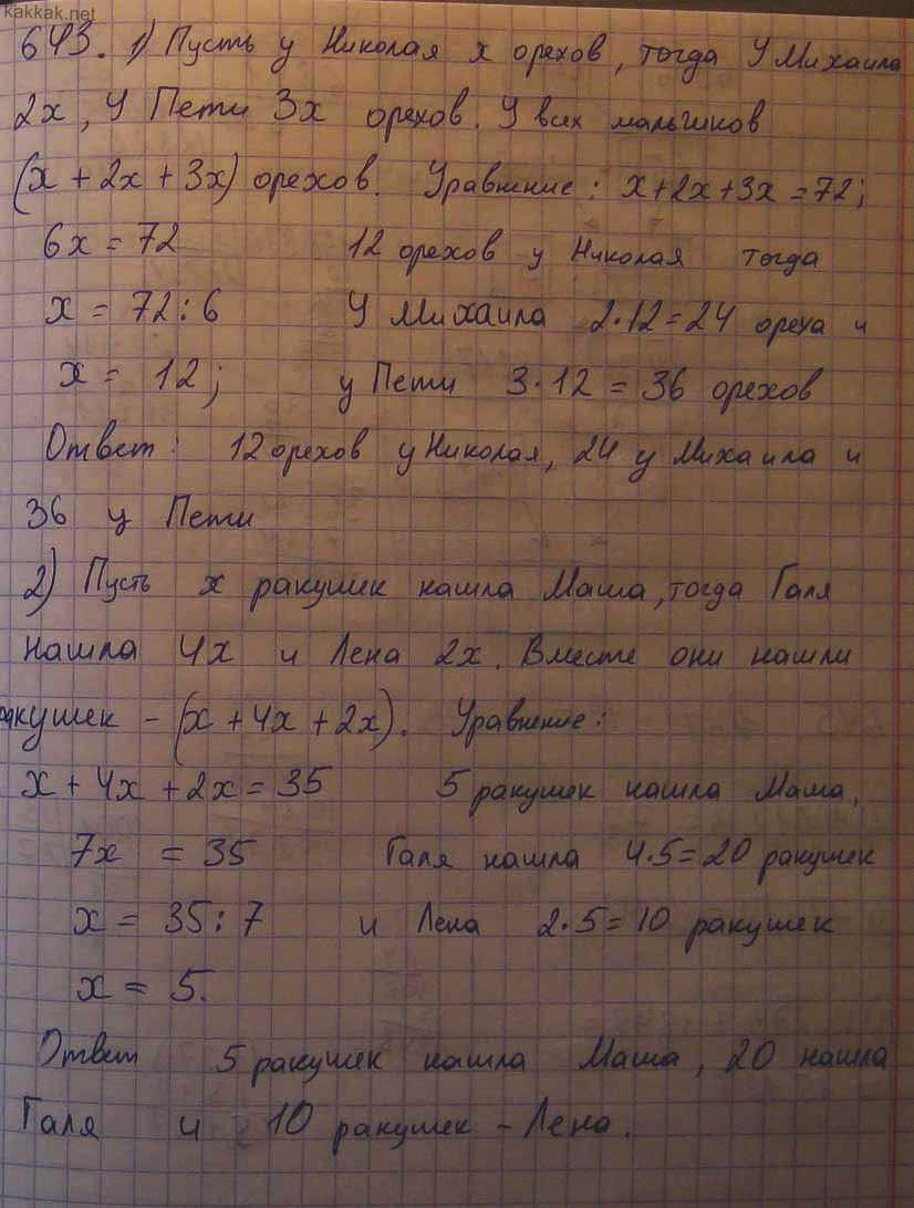 Домашнее задание по математике 5 класс 643 номер