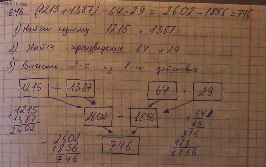 Домашнее задание по математике 5 класс 646 номер