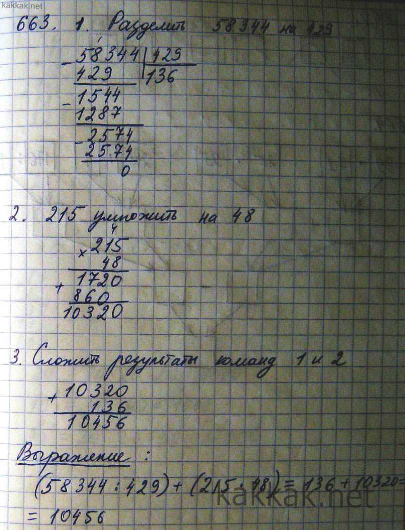 Математика 6 класс виленкин 663 задача