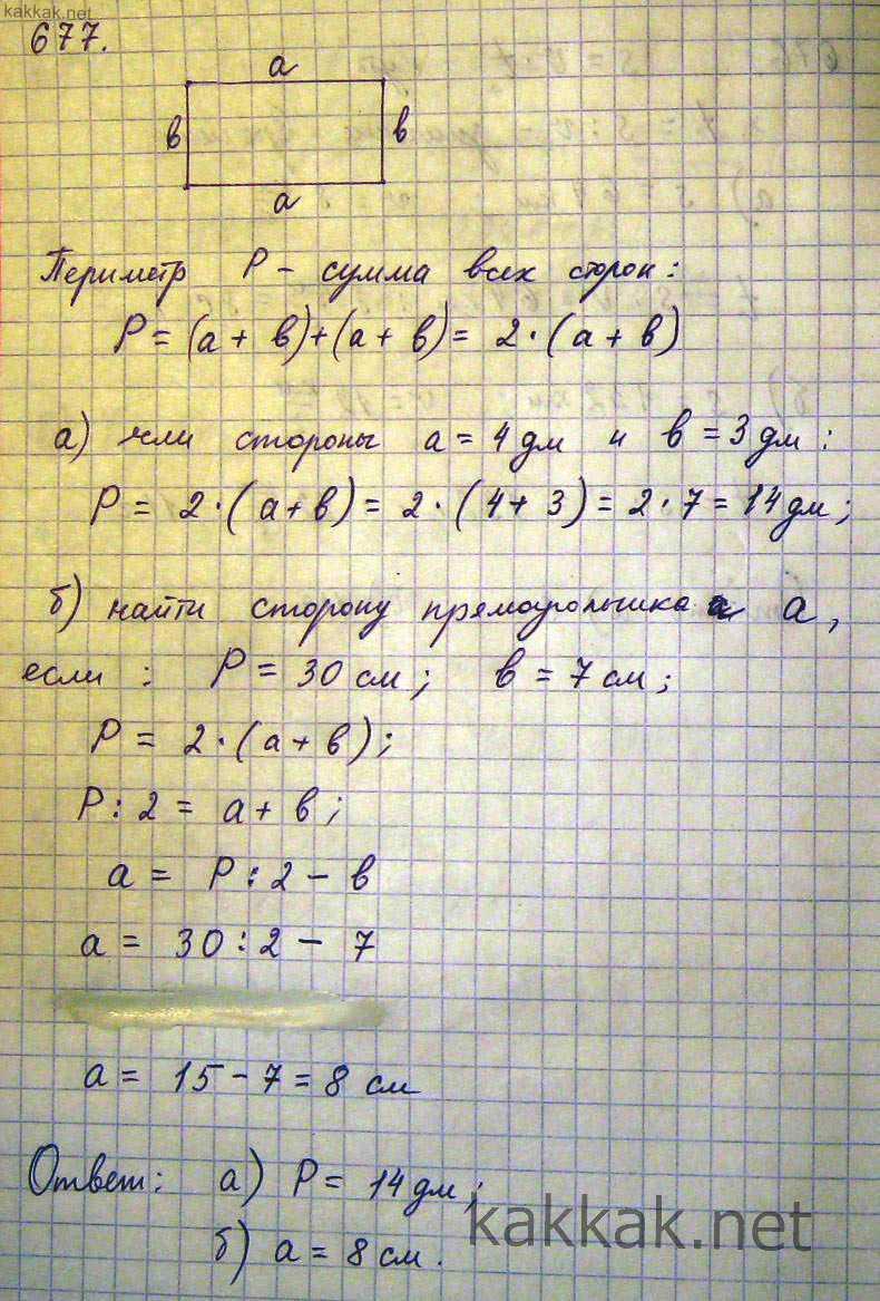 Математика 5 класс 2018 петерсон 677 решение