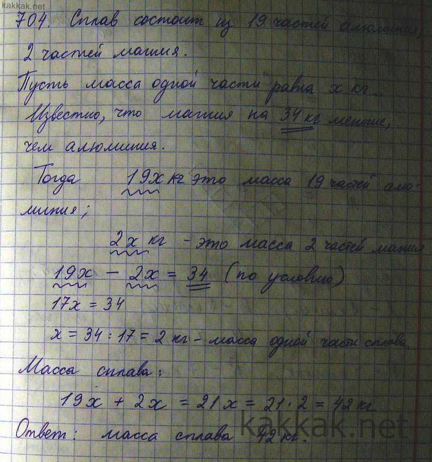 Решение задачи по математики 704 за 5 класс