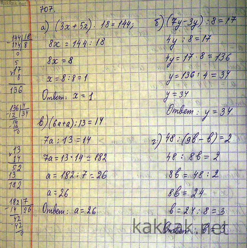 Гдз по математике 5 класс виленкин решать задачи как уравнением