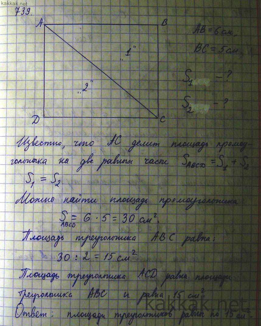 Учебник по математике решение задачи 739 5 класса
