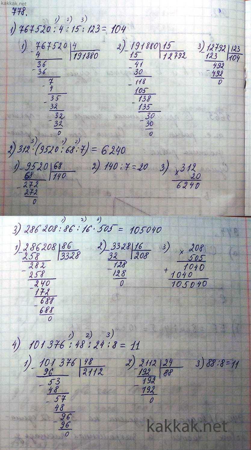 Бесплатное гдз по математике 5класс виленкин