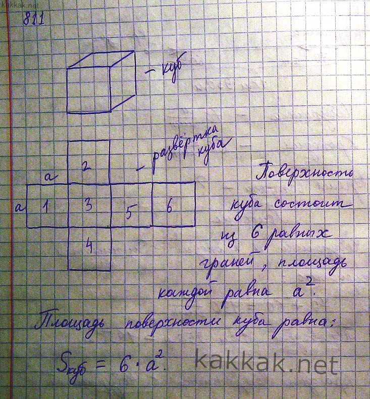 5класс математика номер 811ответы