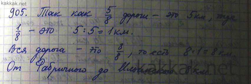 Математика 6 класс виленкин номер 905