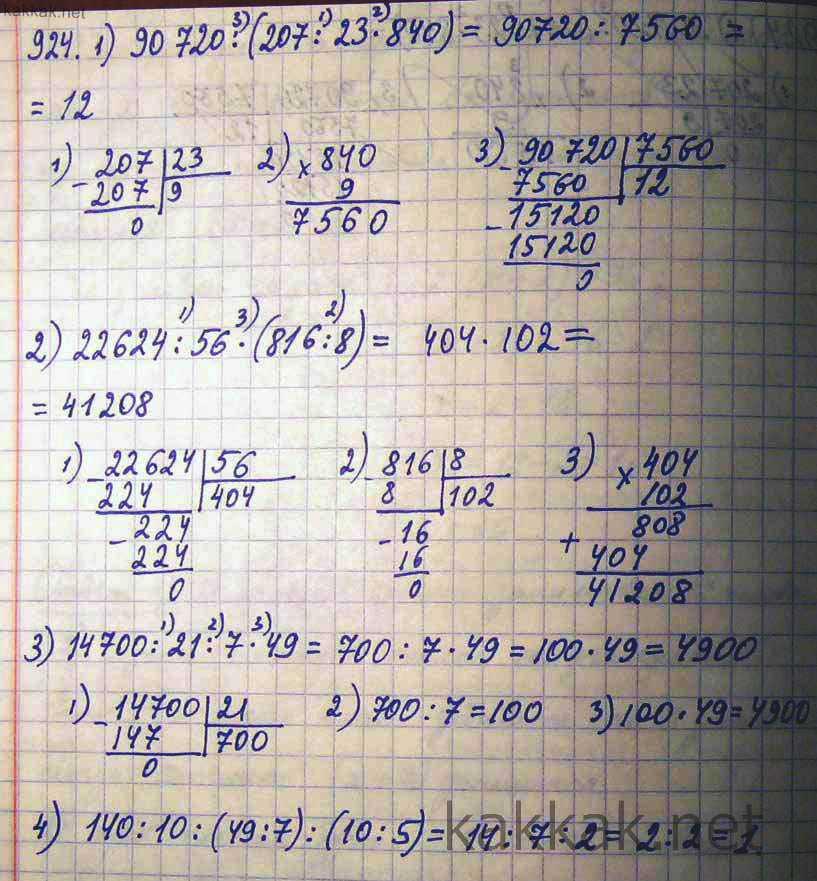 Примеры задач по математике 5 класс