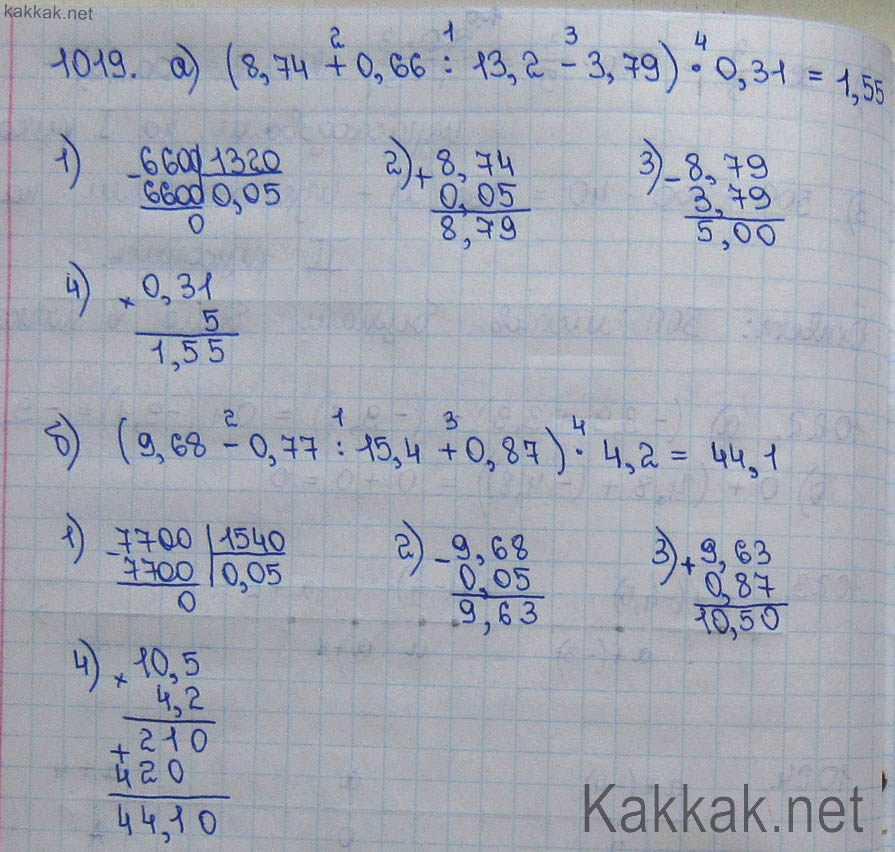 Решение математика 6 класс виленкин