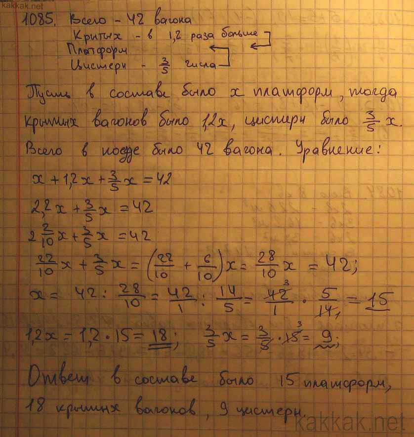 Гдз По Математике 1085