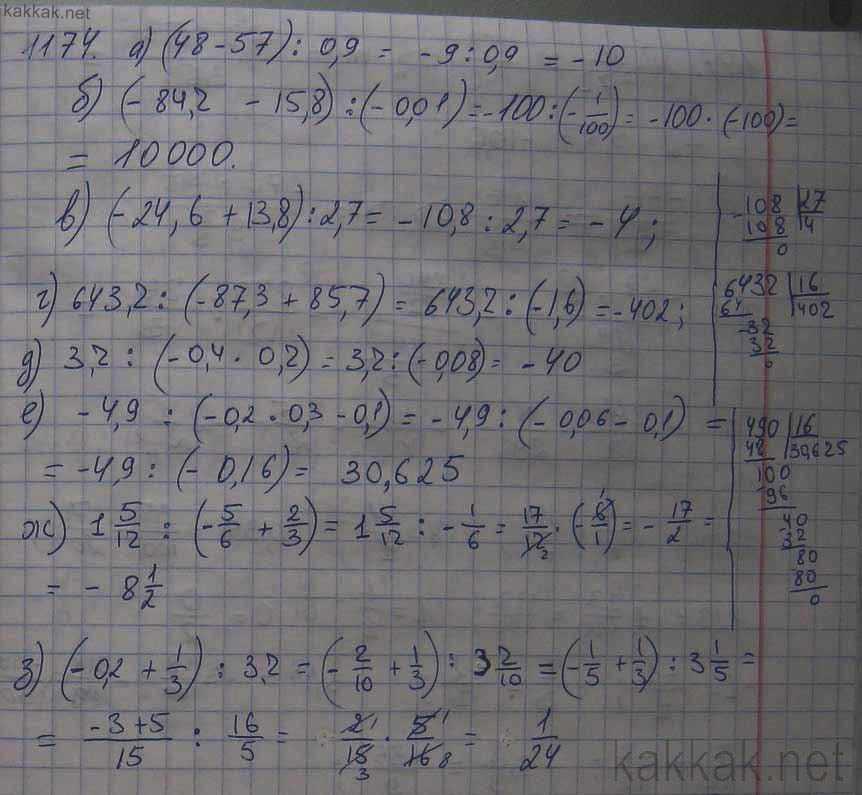 Решение примера по учебнику математике виленкина за 6класс номер568 г