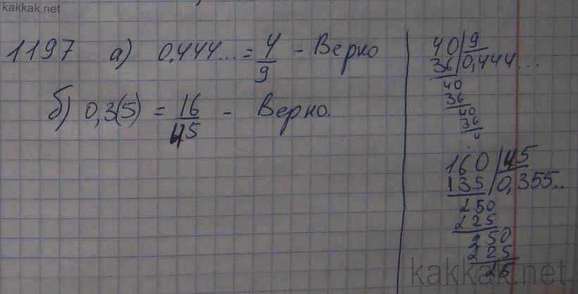 номер 1197 по математике 6 класс виленкин