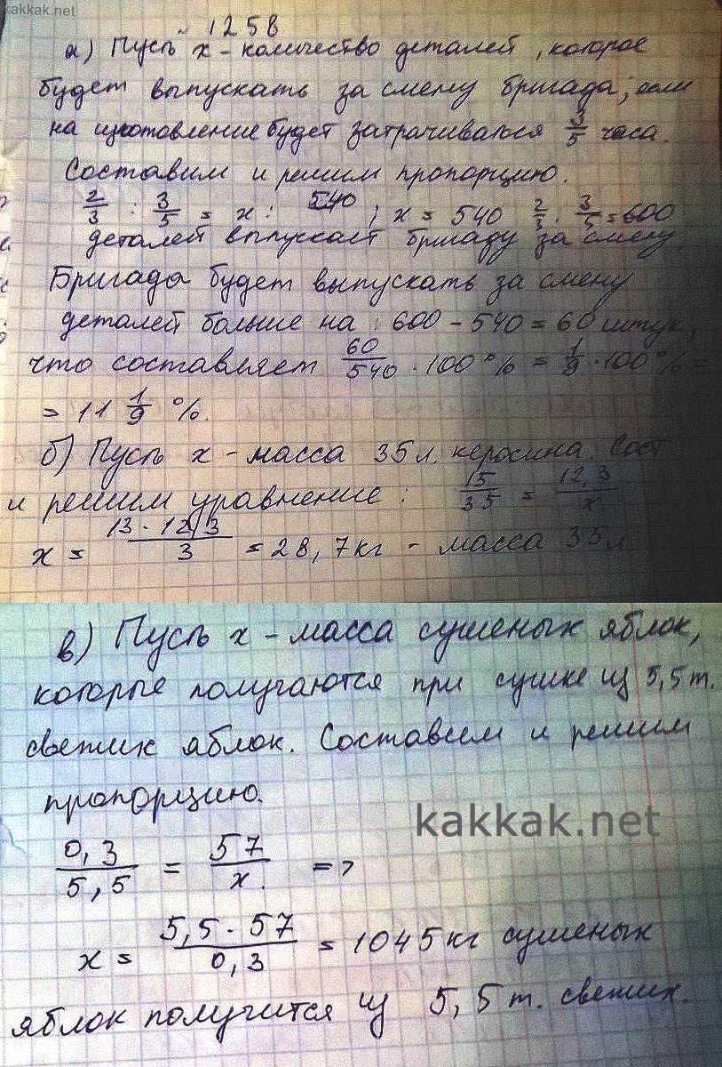 Задачи по математике с решением 6 класс