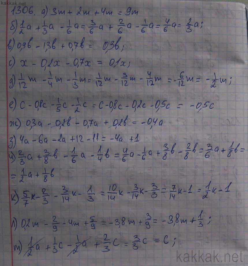 решение примеров по математике презентация 6 класс