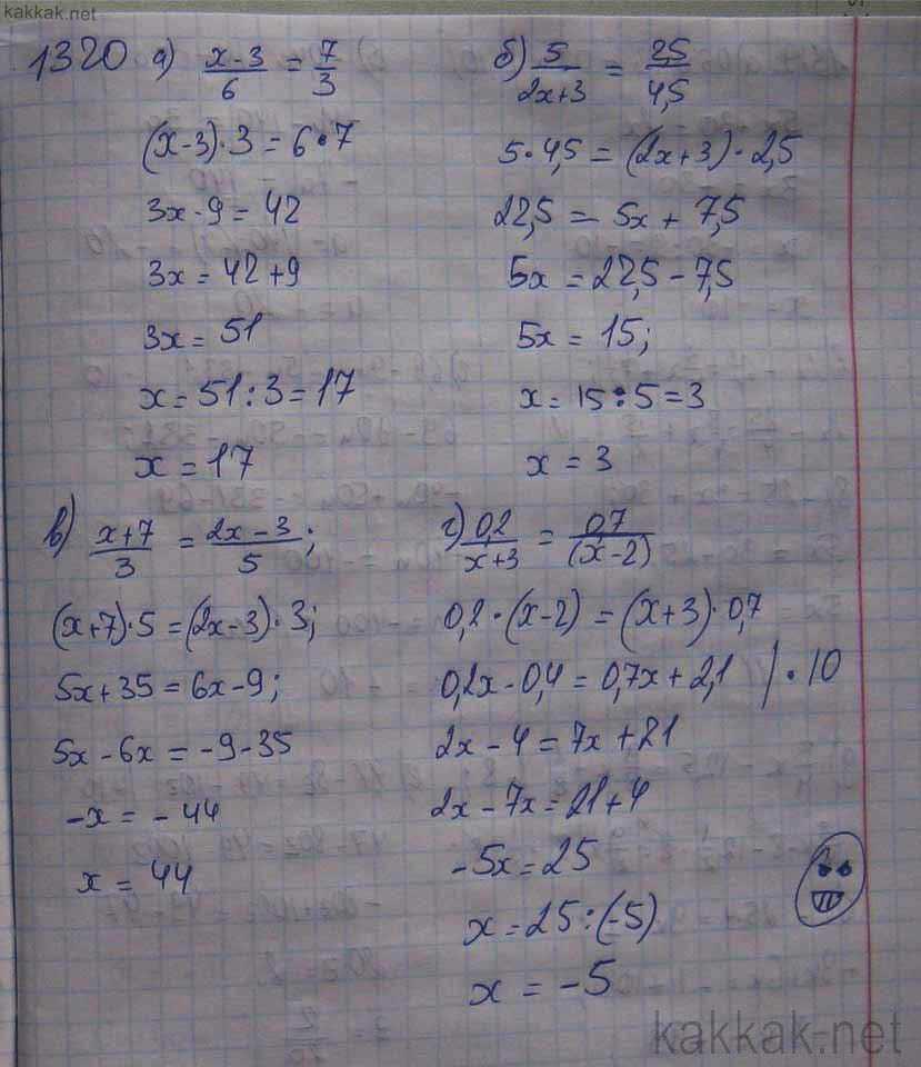 Математика 6 класс пропорции гдз