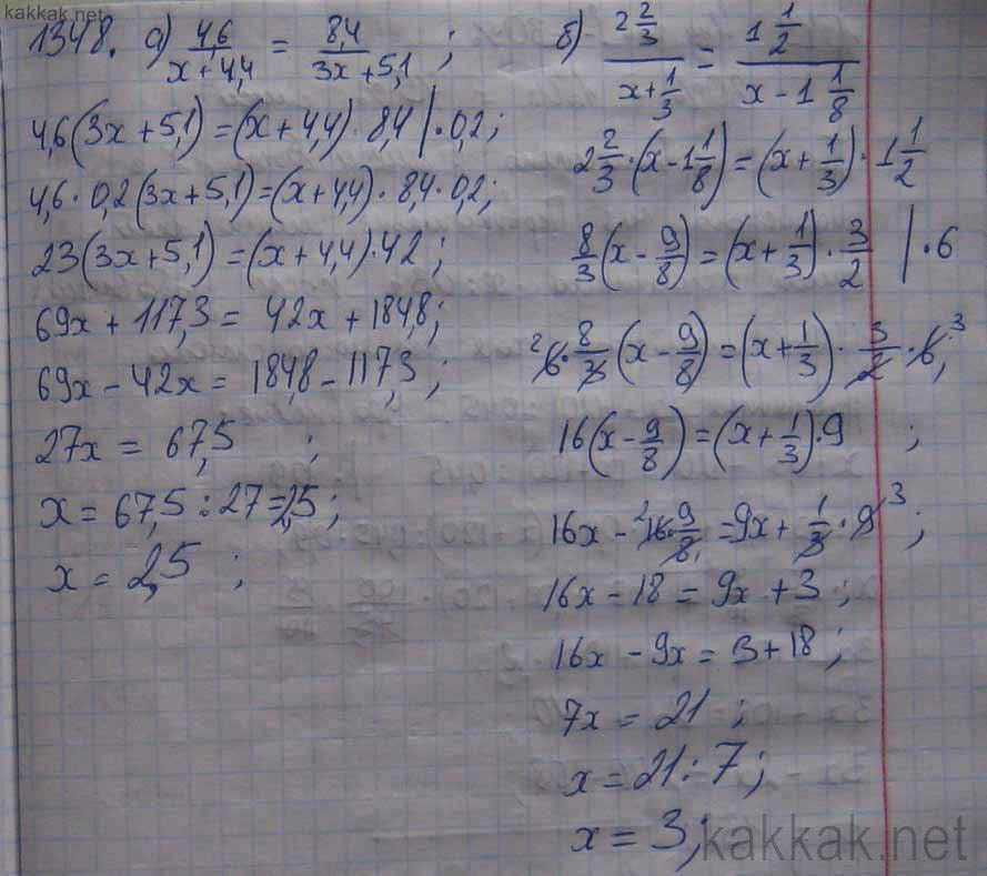 математика 6 класс виленкин номер 1348