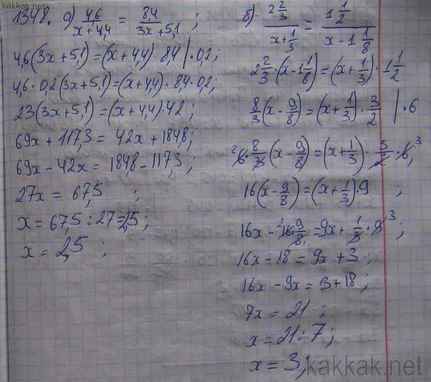 Решебник 6 Класса Номер 1348