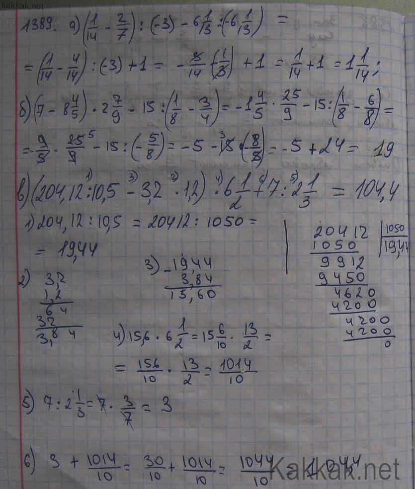 Математика 6 класс виленкин каккак.нет