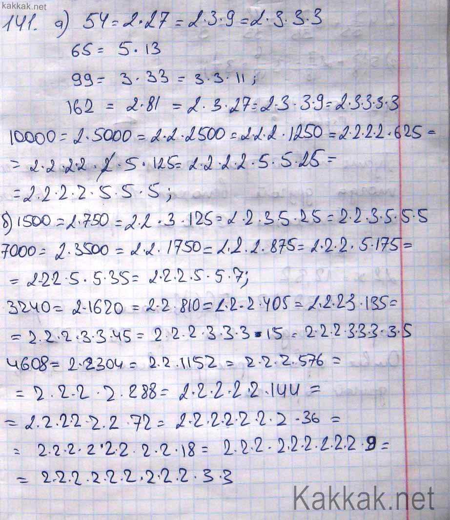 Гдз по математике 6 класс kakkak net
