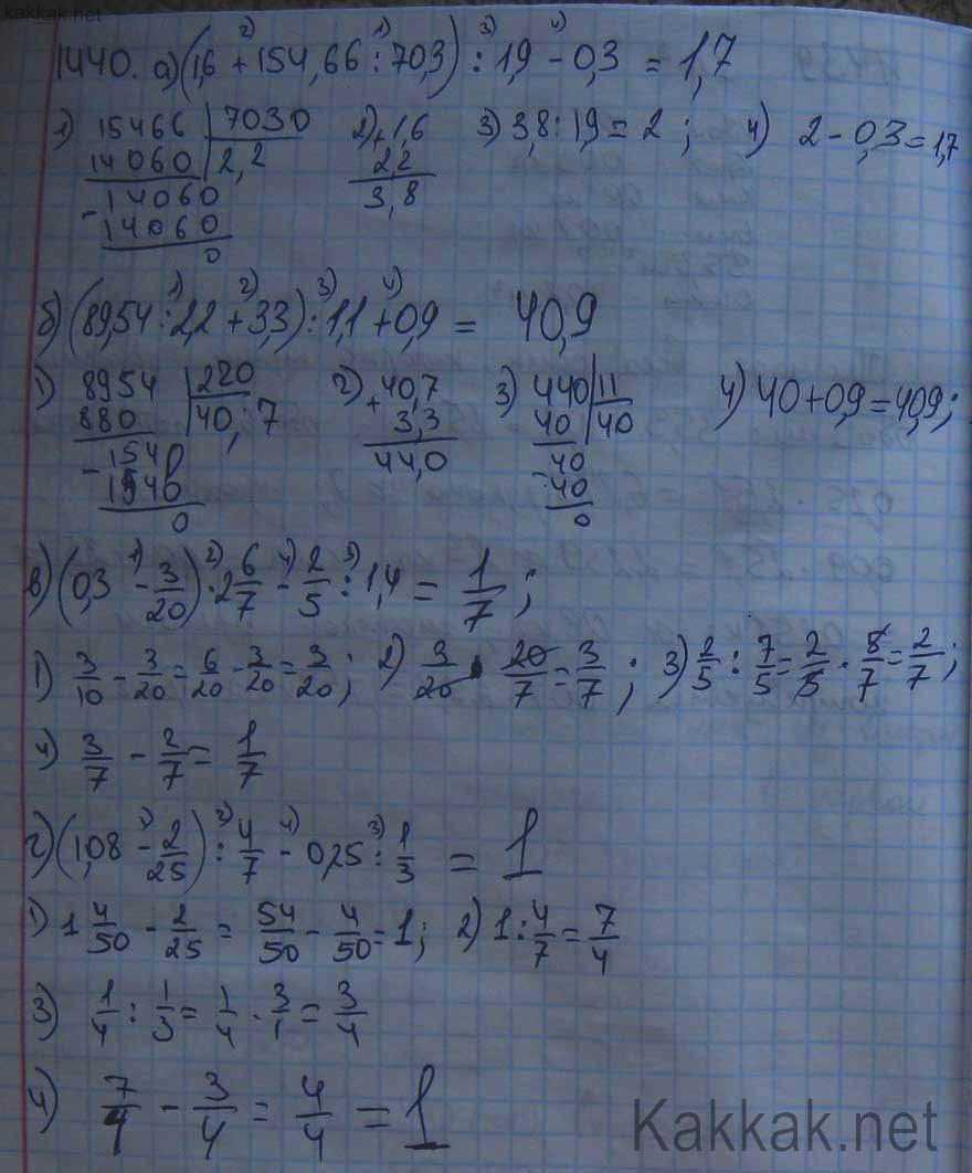 Задача 1195 по математике 6 класс решебник.