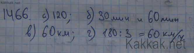 номер 1466 по математике 6 класс виленкин