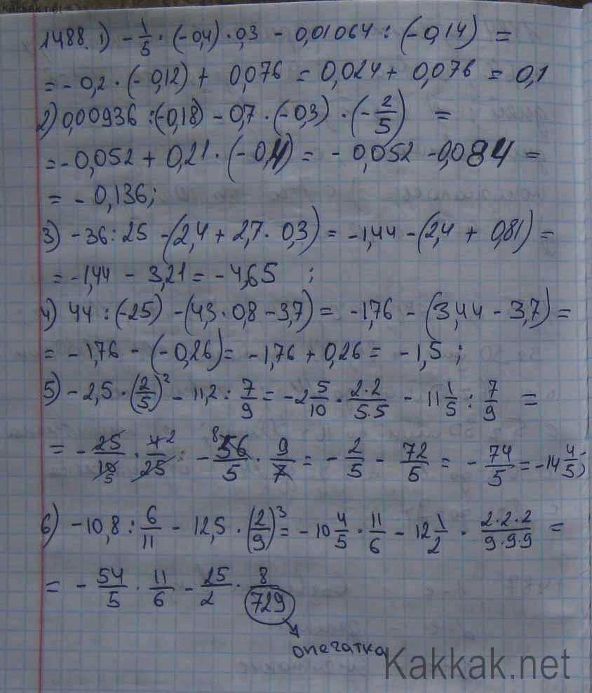 гдз по математике 6 класса номер 1488
