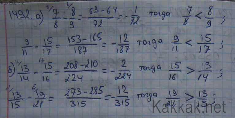 Как сделать математику 5 класс виленкин 1492 865