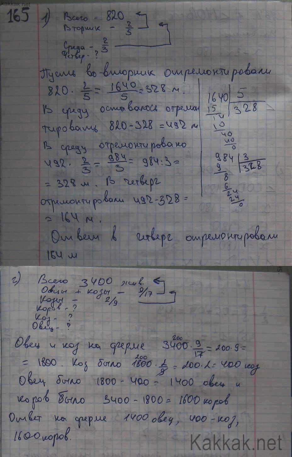 Гдз по математике 6 класс 165