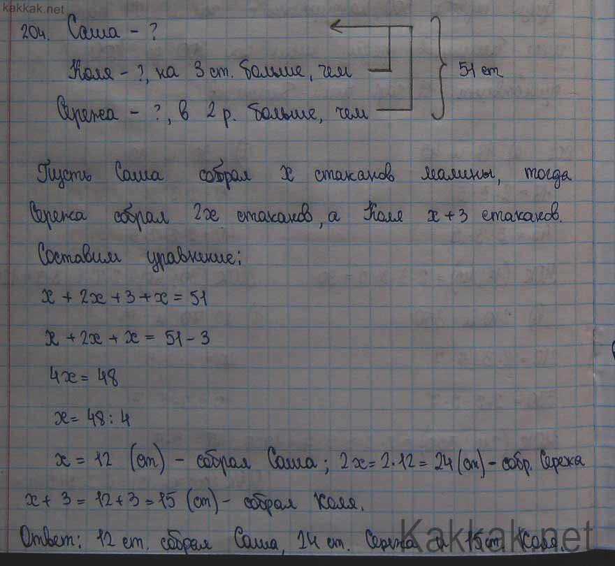 Решить задачу для 6 класса автор виленкин бесплатно