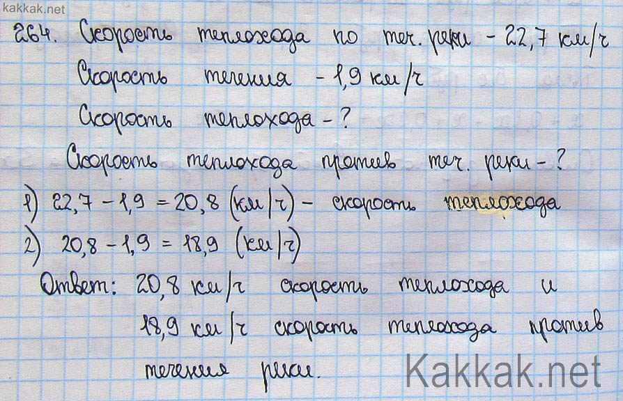 Готовые домашние задания 6 класс по математике на скорость