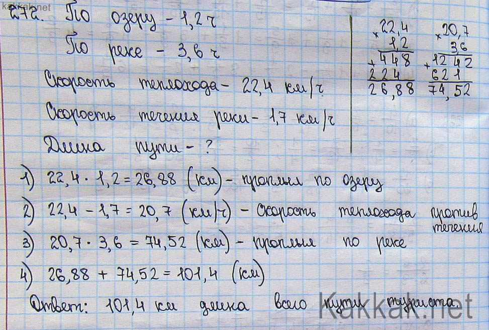Бесплатно решить задачу с условием математика 6 класс виленкин