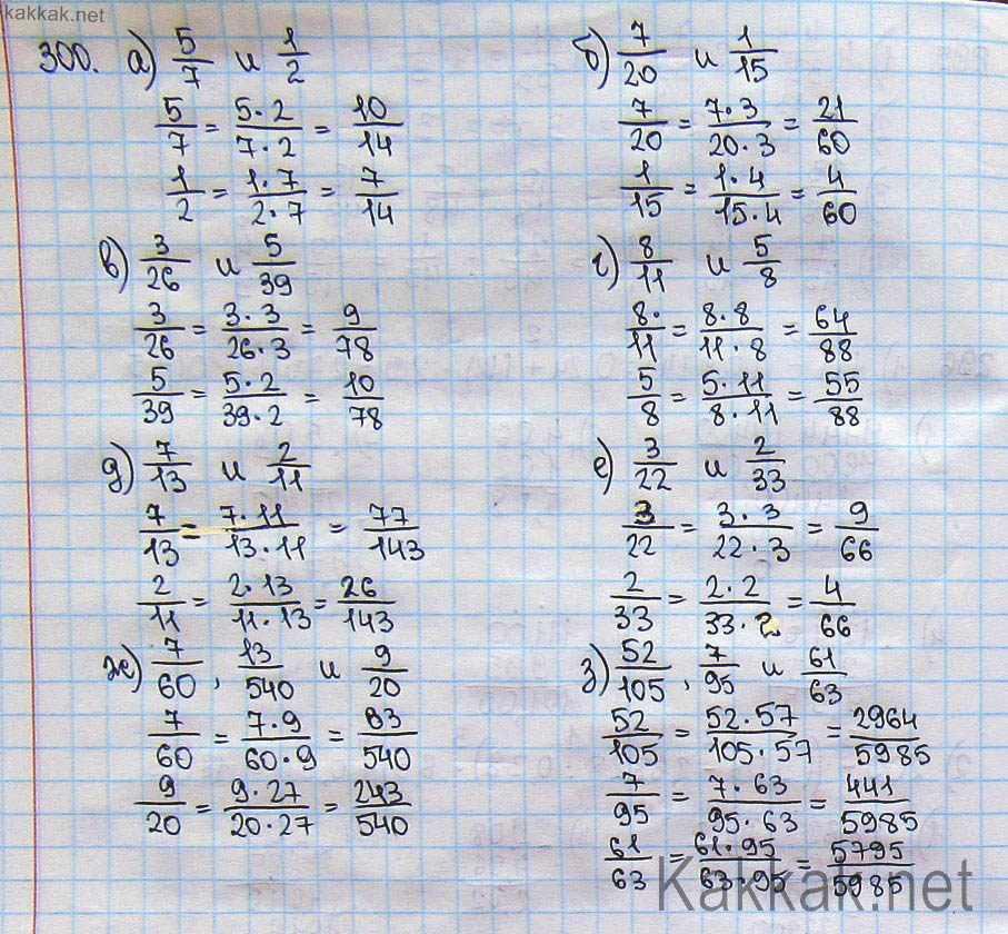 Класса 6 решебник примеров
