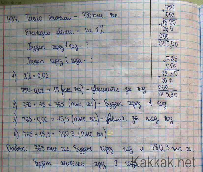 Гдз по математике 497 6 класс