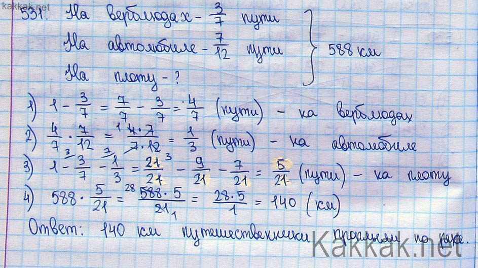 Списать решение по математике 6 класс